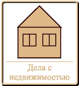 Дела с недвижимостью