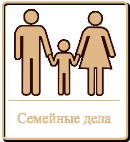 Семейные дела